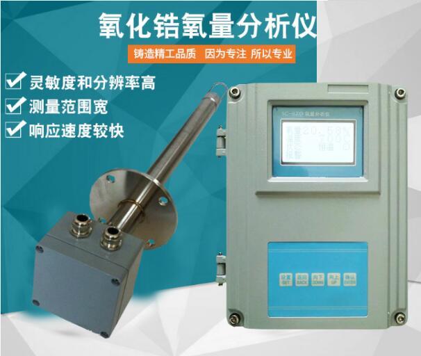 氧化锆氧含量分析仪