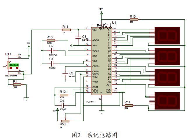 系统电路图