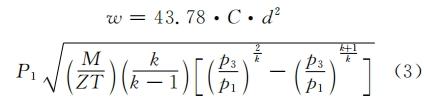 可压缩流体流量计算计算公式