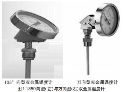 1350向型(左)与万向型(右)双金属温度计