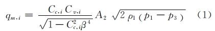 不可压缩流体公式