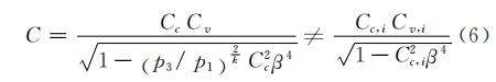 流量系数C计算公式