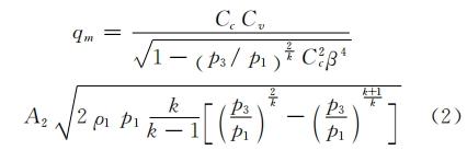 可压缩流体计算公式