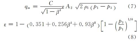 标准孔板下的流量计算公式