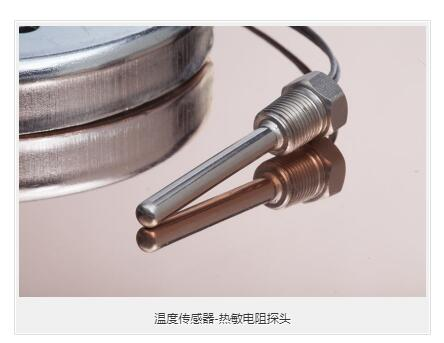 温度传感器-热敏电阻探头