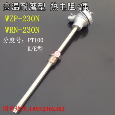 WREN-230耐磨热电偶