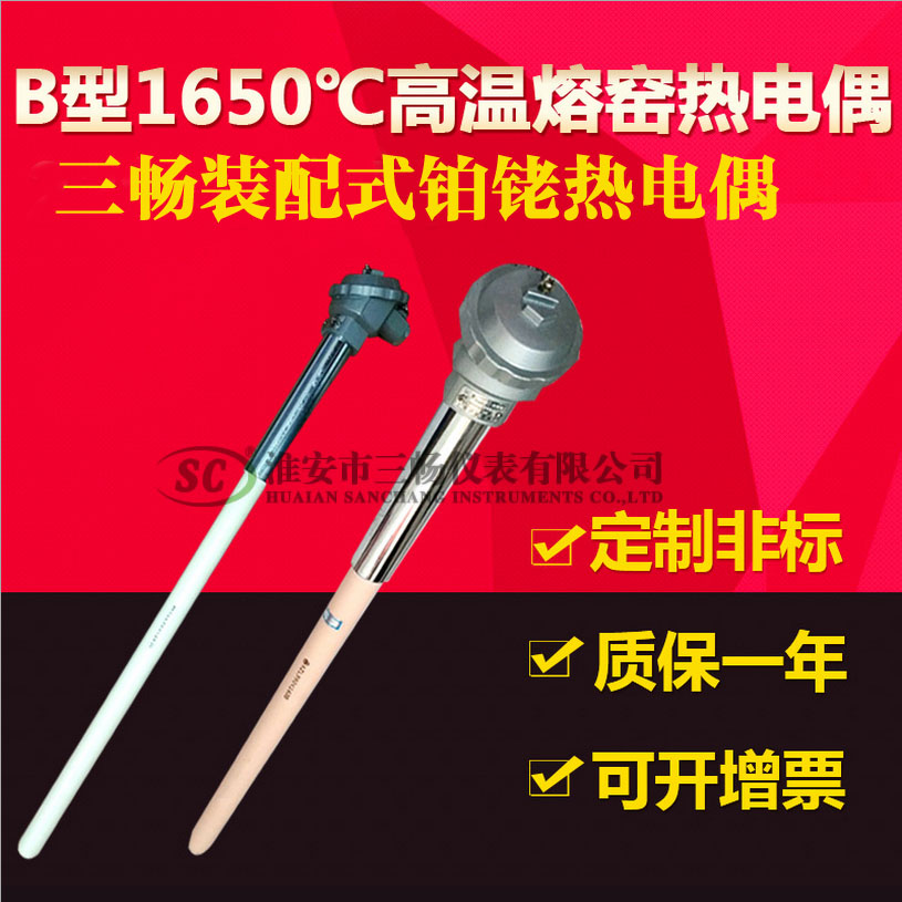 B型铂铑热电偶,耐高温1800°C双铂铑热电偶