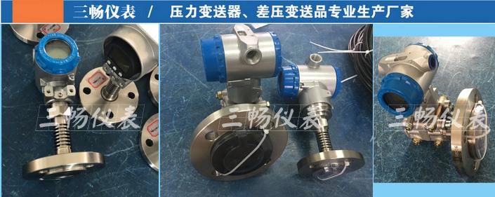 SC3051TF单法兰垂直安装隔膜压力变送器和SC3051LT单法兰侧面安装隔膜压力变送器