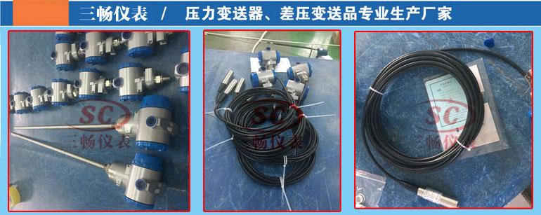 缆式投入式液位计
