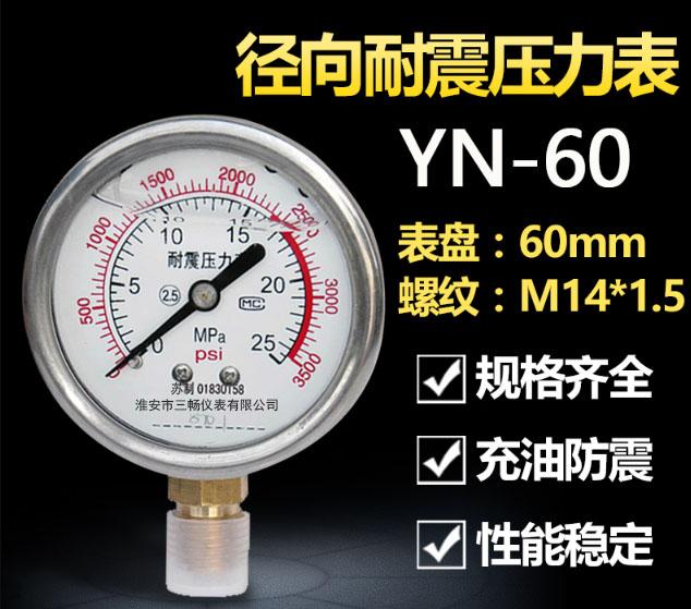 抗震压力表液压油压